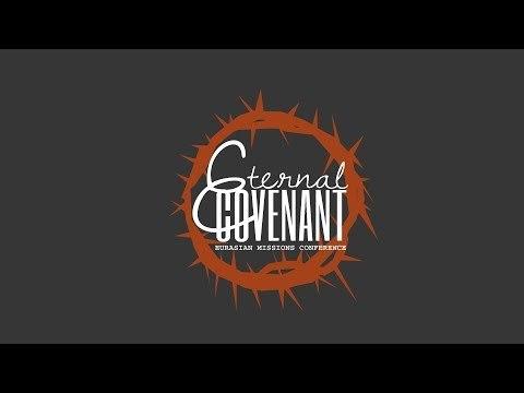 Евразийская миссионерская конференция Eternal Covenant