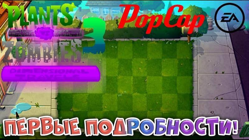 Plants vs. Zombies 3 - ПЕРВЫЕ ПОДРОБНОСТИ!