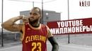 Обзор Баскетбольного Ютуба Smoove