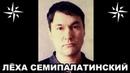 Вор в законе Лёха Семипалатинский Лёха Маймыш, Титаник, Айткали Маймушев. Казахстанский законник
