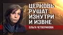 Ольга Четверикова Что стоит за константинопольским приветом укрaинской автокефалии
