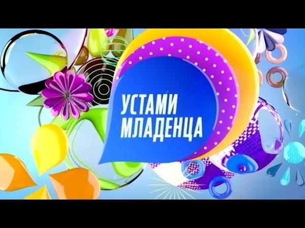 Устами младенца - Выпуск 03.06.2018