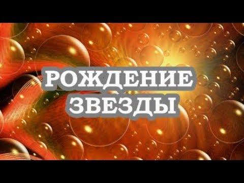 Вадим Зеланд — Рождение Звезды