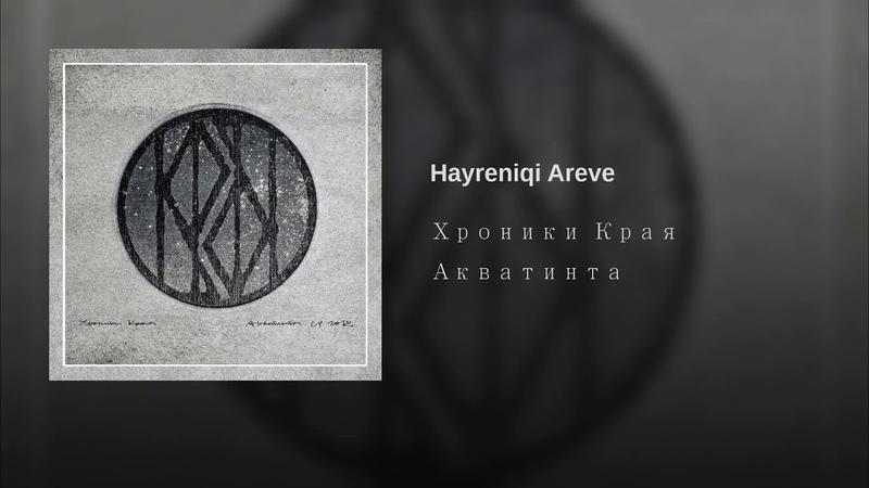 Хроники Края - Hayreniqi areve (Audio)