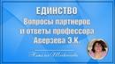 18 10 Единство Ответы на вопросы Школа Елены Казаковой