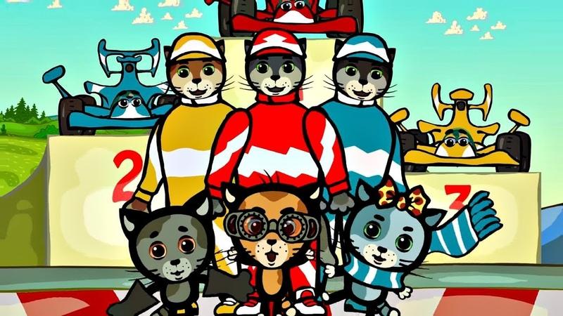 Котяткины машинки - Мы гонщики! | Три Котёнка | Мультсериал для малышей