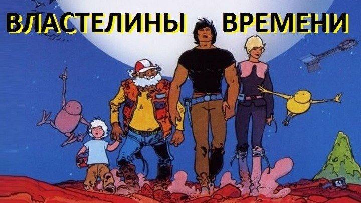ВЛАСТЕЛИНЫ ВРЕМЕНИ(1982г)