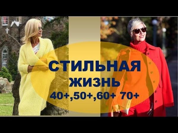 МОДА ОСЕНЬ/2018 ЗИМА/2019💕 для женщин 40,50,60 70 FASHION STYLE FOR WOMEN OVER 50