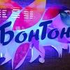 Спа-салон БонТон