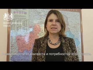 Посол Фионна Гибб - Международный день демократии 2018