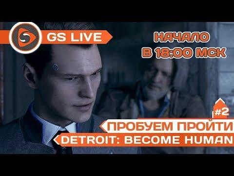 Detroit Become Human. Стрим-прохождение GS LIVE - часть 2