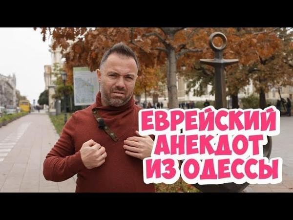 Еврейские анекдоты из Одессы! Анекдот про женщин!