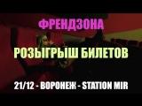 ФРЕНДЗОНА - ВОРОНЕЖ /21 ДЕКАБРЯ @ STATION MIR