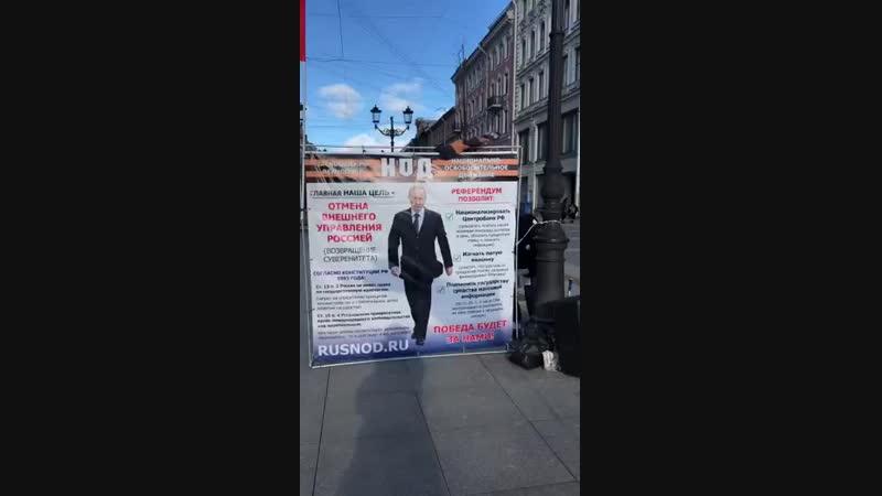 Питер. Невский Проспект. Секта НОД парит мозг россиянам.