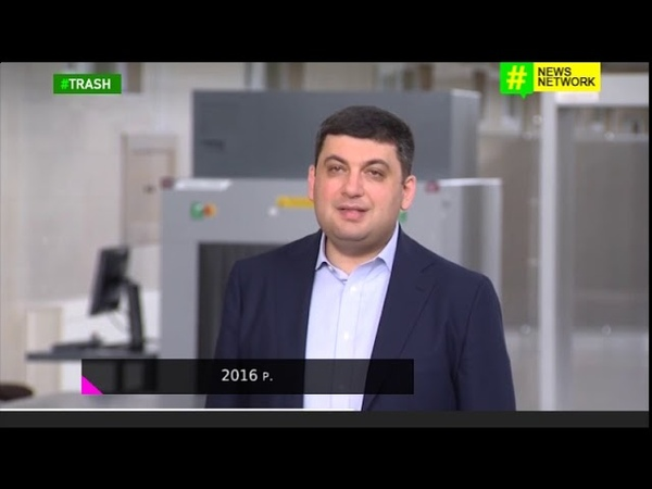 Политический TRASH от NewsNetwork Гройсман на границе [19.11.2018]