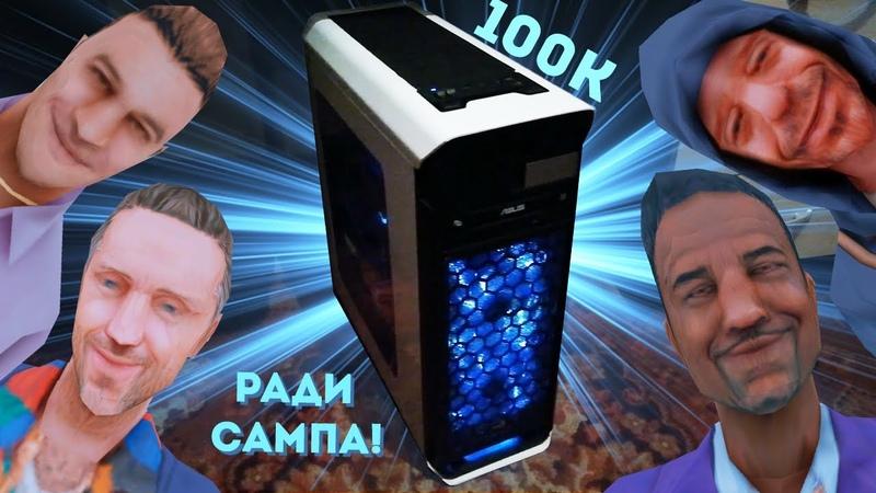 КУПИЛ КОМПЬЮТЕР ЗА 100 000 РУБЛЕЙ ДЛЯ GTA SAMP! (AMD Ryzen 7 1800x 16GB ram GTX 1070)