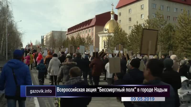 Всероссийская акция Бессмертный полк в г. Надым