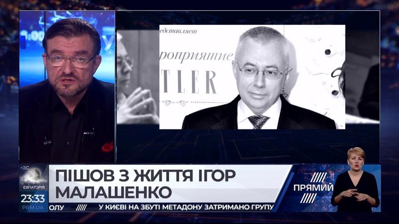 Кисельов Підсумки Пішов з життя Ігор Малашенко