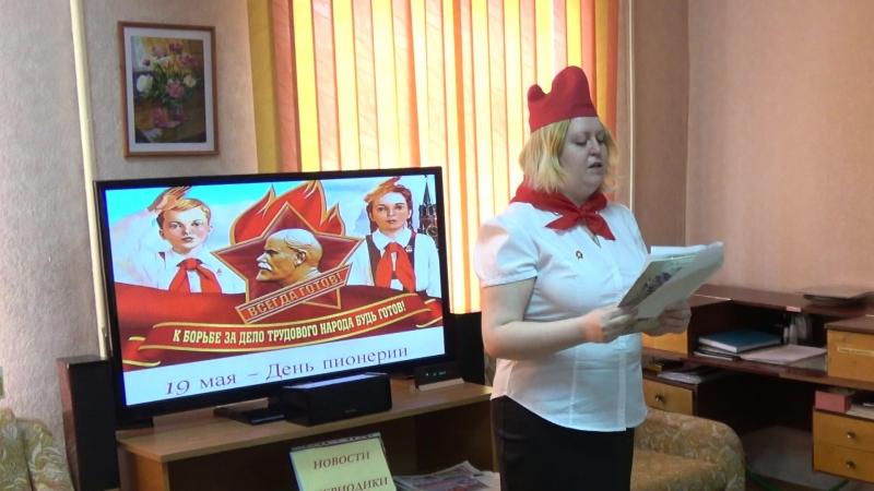 ЧАС ИНФОРМАЦИИ ПИОНЕР ВСЕГДА ГОТОВ ЦБС Бажова Библиотека семейного чтения Новосибирск