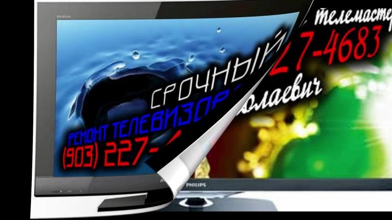 Ремонт телевизоров - Андроновка