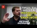 Почему раскололся Оппоблок и когда соберётся вновь Евгений Балицкий
