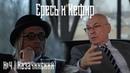 Ересь и Кефир 4 - Александр Казачинский - Кто убил российское образование, науку и Лору Палмер