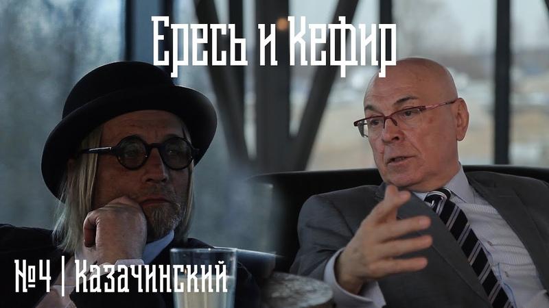 Ересь и Кефир 4 - Александр Казачинский - Кто убил российское образование, науку и Лору Палмер?