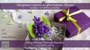 Махровая сирень из фоамирана брошь мастер класс Lilac foam flowers DIY