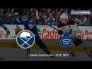 Buffalo Sabres 🆚 Toronto Maple Leafs