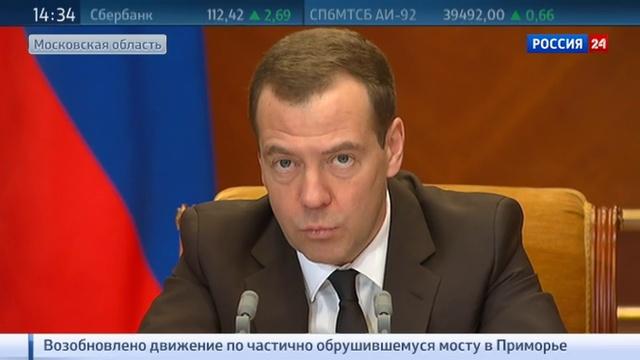 Новости на Россия 24 • Медведев запретил чиновникам ездить на мощных автомоб
