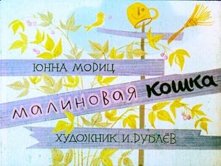 Малиновая кошка Юнна Мориц Озвученный диафильм