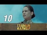 Главный калибр. 10 серия (2006). Военный фильм, боевик, приключения @ Русские сериалы