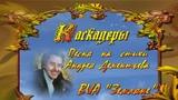 КАСКАДЕРЫ песня на стихи Андрея Дементьева