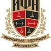 Федерация армлифтинга Ивановской области