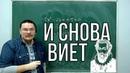 И снова Виет Ботай со мной 047 Борис Трушин