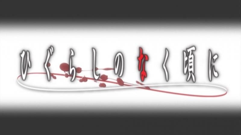 0027 Higurashi no Naku Koro ni op 01