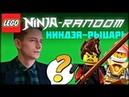 LEGO NINJA - RANDOM ПОСЛЕДНИЙ ВЫПУСК 1 СЕЗОНА