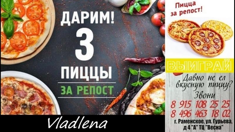Розыгрыш 3 пицц - Vladlena Раменское 16 августа 2018