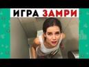 Новые вайны инстаграм 2018 Ника Вайпер/ Сергей Штепс/ Сека Вайн/ Равиль Исхаков / ИГРА ЗАМРИ 297