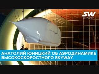 Анатолий Юницкий об аэродинамике высокоскоростного SkyWay