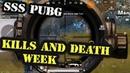 Подборка киллов лучшие моменты SSS PUBG Playerunknown's Battlegrounds