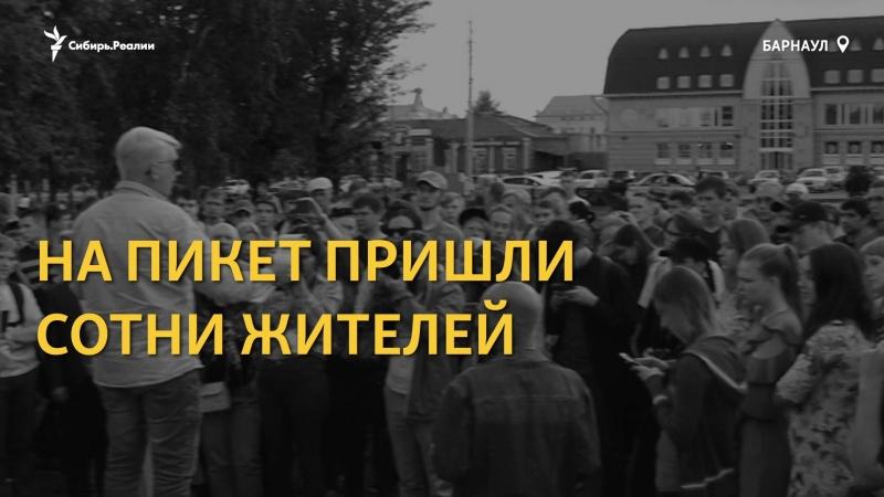 Сотни жителей Барнаула вышли на пикет против уголовных дел за репосты и мемы | Сибирь.Реалии