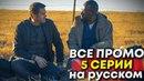 Бойтесь Ходячих мертвецов 4 сезон 5 серия - ВСЕ ПРОМО НА РУССКОМ