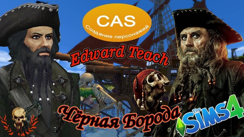 The Sims 4: CAS ● Эдвард Тич - Чёрная Борода (Pirates of the caribbean)