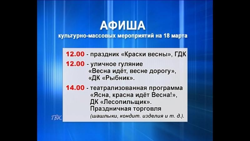 Анонс культурно-массовых мероприятий в Колпашеве и Тогуре на 18 марта