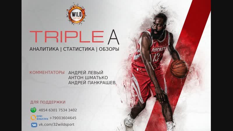 NBA TRIPLE AAA (14 выпуск от 14.11.2018)