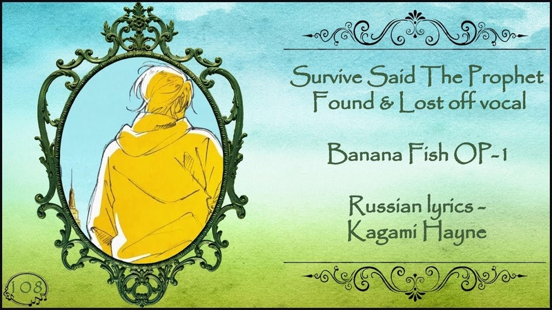 Survive Said The Prophet - found lost off vocal (Banana Fish OP-1) перевод rus sub