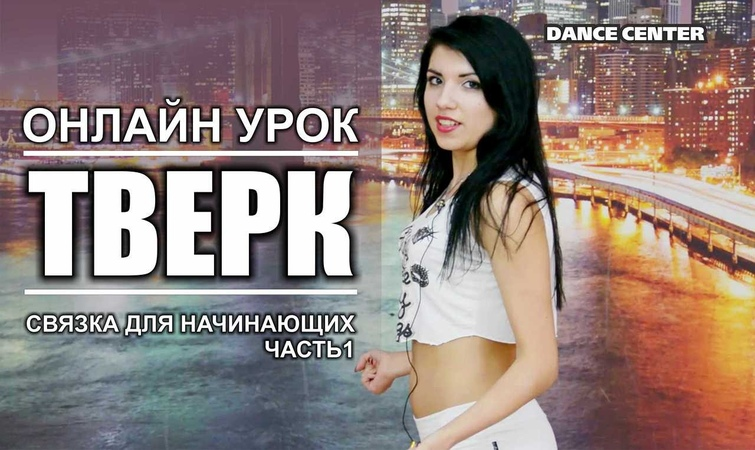 Twerk/Booty-dance | Урок 1- Связка для начинающих | Снежана Карпенко
