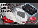 Качественный и дешевый USB микрофон
