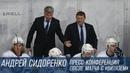 Андрей Сидоренко и Валерий Белов. Пресс-конференция
